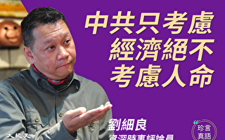 【珍言真语】专访刘细良:武汉肺炎是对中共致命一击