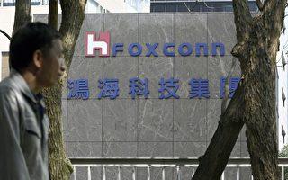 中国风险大增 传鸿海等企业计划在墨西哥建厂