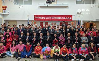 大纽约区侨界庆祝中华民国109年新春团拜
