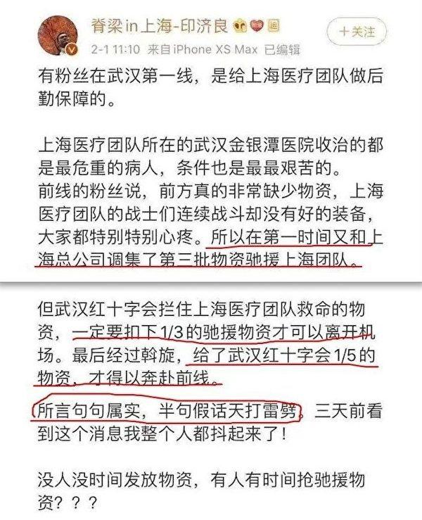 有網民指責武漢紅十字會擅自截留外界援助物資。(網絡圖片)
