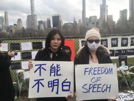 紐約華人9日下午在曼哈頓中央公園吹哨悼念李文亮醫生。(大紀元圖片)