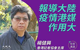 【珍言真语】杨健兴:警惕中共舆论战误导
