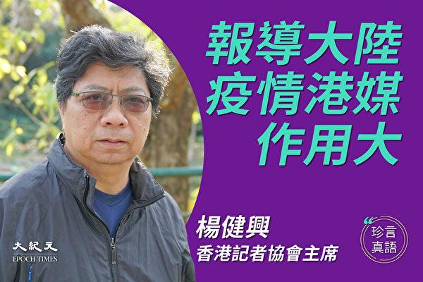 香港記者協會主席楊健興表示,大陸信息封鎖、阻撓新聞嚴峻,報導疫情受到諸多限制和刁難,並且投放了越來越多的資源打輿論戰,他呼籲讀者務必留意某些網媒的背景,避免被誤導。(大紀元合成圖)