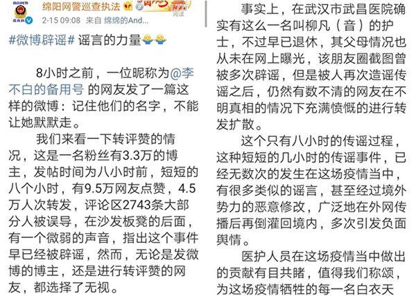 中共綿陽網警發卻「闢謠式造謠」。(網絡圖片)