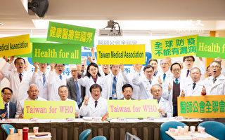 5萬醫師號召民眾站出來  連署挺台灣加入WHO