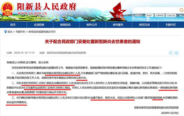 1月29日,湖北省陽新縣政府發佈了《關於配合民政部門妥善處置新型肺炎去世患者的通知》。(網絡截圖)