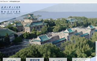 【独家】湖北省人民医院五百人染疫 当局掩盖