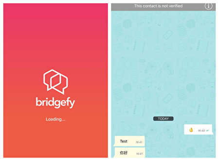 網友測試Bridgefy軟件,做斷網準備。(網絡圖片)