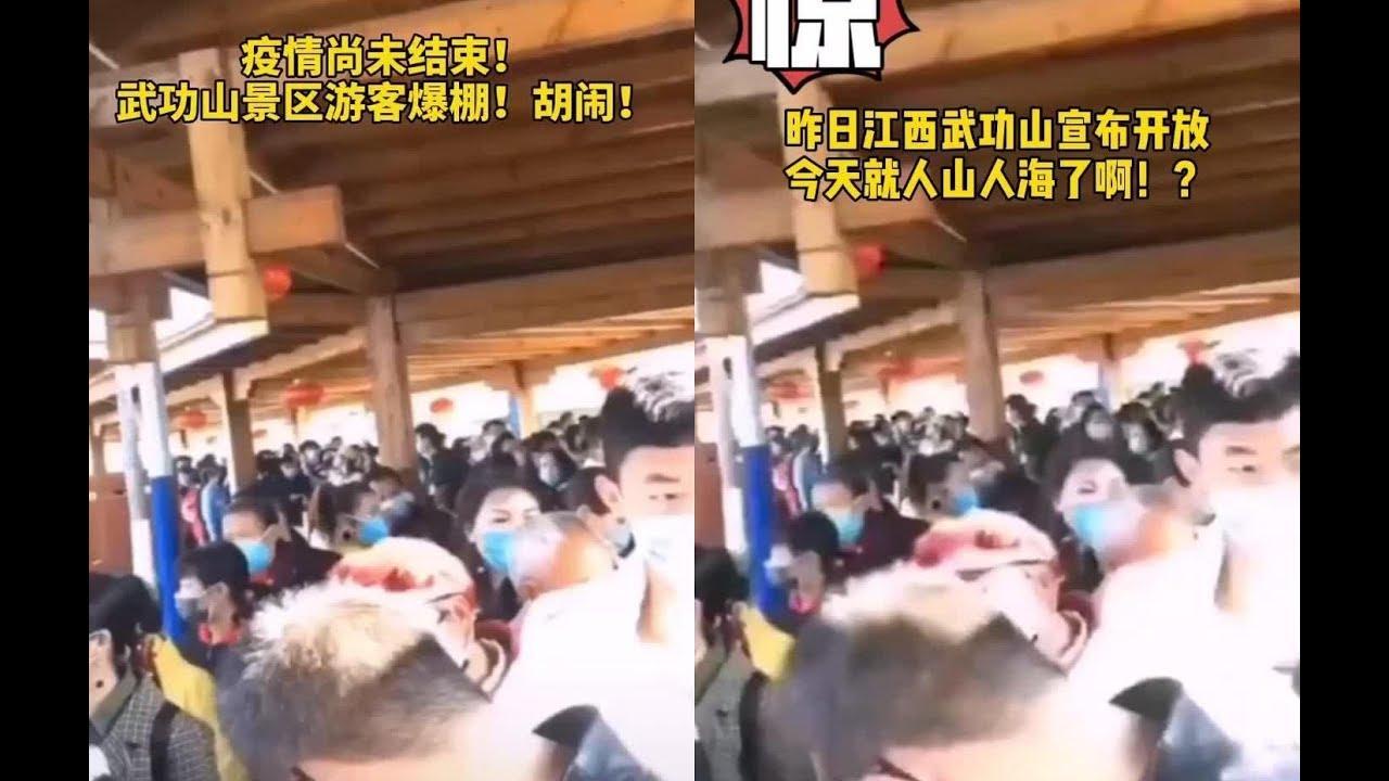 中共肺炎疫情下 武功山遊客爆滿 被限流至3000人
