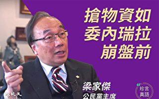 【珍言真語】梁家傑:疫症下香港淪失敗城