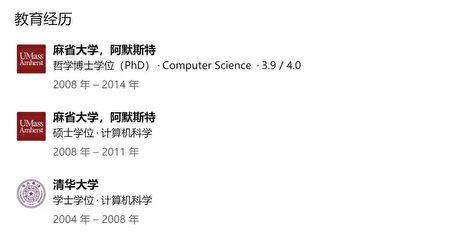 網民人肉搜索「小錚在矽谷」。(網絡圖片)