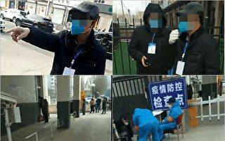 防疫践踏人权 前中央警卫员维权遭非法拘留