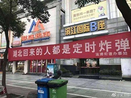 九江市街道辦所製作的防疫標語,竟寫著「湖北來的人都是定時炸彈」。(微博@吳主任圖片)