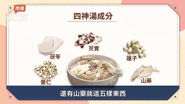 四神汤可以改善痛风。薏仁可以去尿酸,茯苓可以利尿,芡实补脾胃,淮山(山药)又可以降血糖。(胡乃文开讲提供)