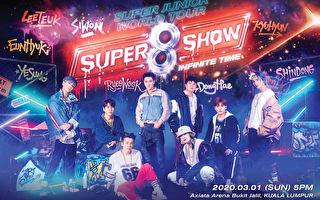中共肺炎影响 Super Junior吉隆坡演唱会延期