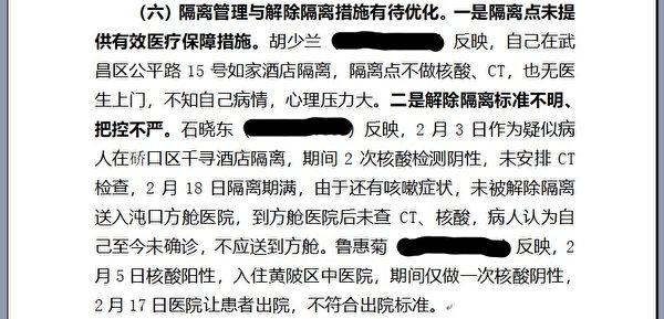 圖為湖北省防控指揮部2月21日《督查日報》文件截圖。(大紀元)