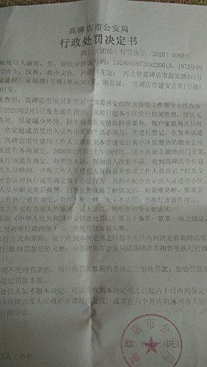 謝維被高碑店警方拘留。(知情人提供)