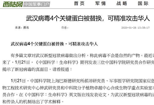 西陸網的文章指稱新型冠狀病毒是人工合成的。(網頁擷圖)