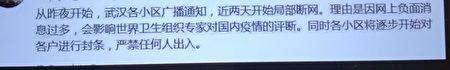 網友傳武漢局部斷網。(網絡圖片)
