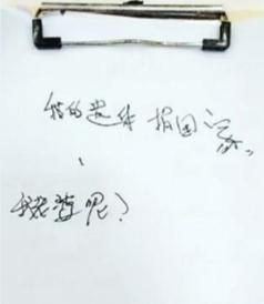 肖賢友的遺書。(網絡圖片)