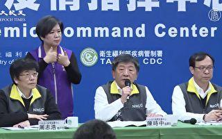 台湾4日无新增中共肺炎确诊 累计42例12人出院