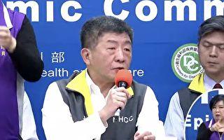 台湾中共肺炎新增8例确诊 均于境外感染