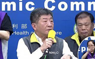 台灣出現中共肺炎死亡第2例併發敗血症亡