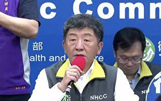 台湾增17例中共肺炎患者 15例境外2例本土