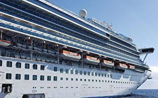 公主郵輪公司宣布18條郵輪停航60天