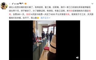 【一线采访】千余湖北人在贵州被强制隔离
