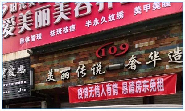 在福州,不少商戶把標語貼到了自己的招牌下。(網絡圖片)