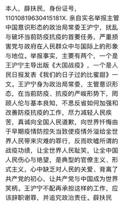 近日,北京市民薛扶民在網上實名舉報主管中共文宣系統的江派常委王滬寧。(網絡圖片)