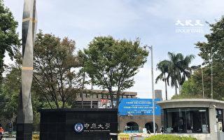 武漢肺炎影響 中原大學提前布署遠距教學措施