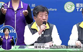 台湾武肺确诊增1例 北部医院陪病家属染疫
