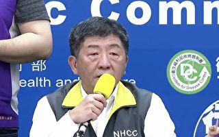 【直播回顧】3.25指揮中心記者會 說明最新疫情
