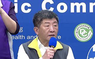 【直播回顾】3.28指挥中心记者会 说明最新疫情