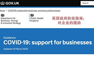 英国政府防疫指南: 对企业的援助
