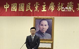 国民党主席江启臣就职 未提九二共识