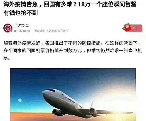 大陸媒體帶風向,在海外華人中製造恐慌。(截圖)