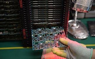 中國進口晶片3000億美元 分析:自主路漫長