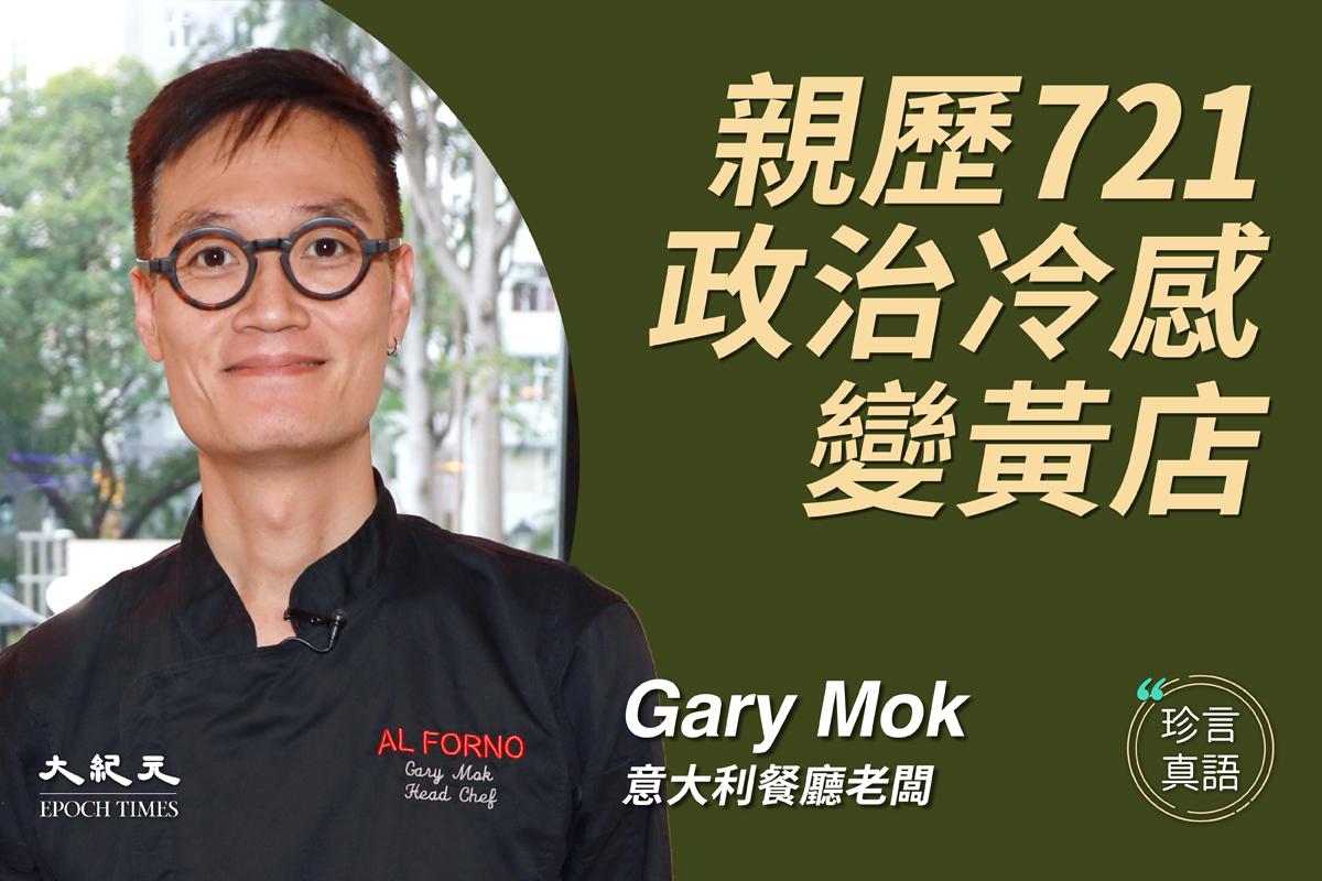 餐廳老闆Gary Mok親歷去年元朗721事件,8月5日決定罷工,成為第一批黃店。歷經反送中運動與疫情,對政府失望,但也從中看見香港人的希望。(大紀元《珍言真語》製作組)