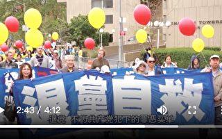视频:京官退党 国难当头 谢法轮功学员救人