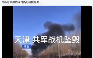 網絡熱傳天津軍機墜毀 引發聯想和猜測