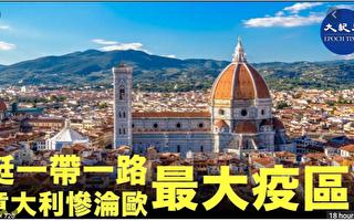 瘟疫中的欺騙 意大利媒體:讓我們脫離中共