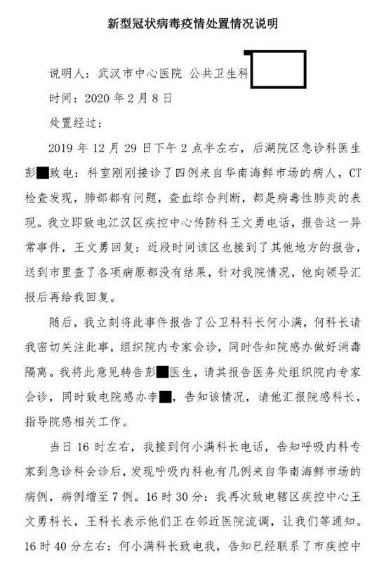 武漢早期上報疫情原始記錄(網絡截圖)
