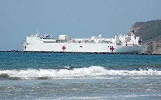 组图:应对中共肺炎 美部署世界最大医院船