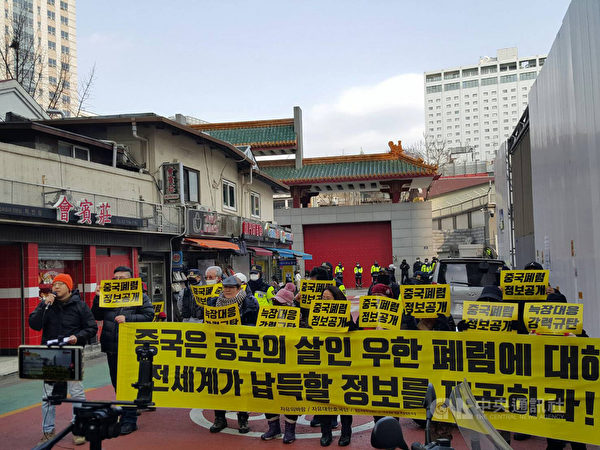 2月4日中午,南韓市民團體「自由大韓護國團」在首爾明洞中共駐韓大使館門前抗議中共隱瞞中共肺炎疫情。(中央社記者姜遠珍2020年2月4日攝於首爾)