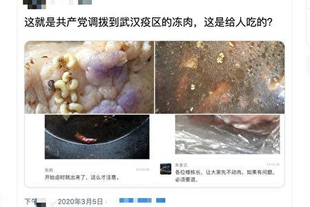 武漢調撥的凍肉多次被曝發臭、長蟲,無法食用。(網頁截圖)