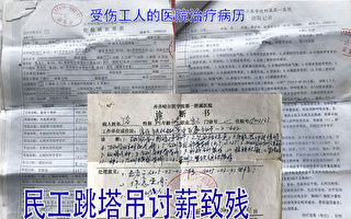 黑龙江男子讨薪被逼跳塔致残 生活陷绝境
