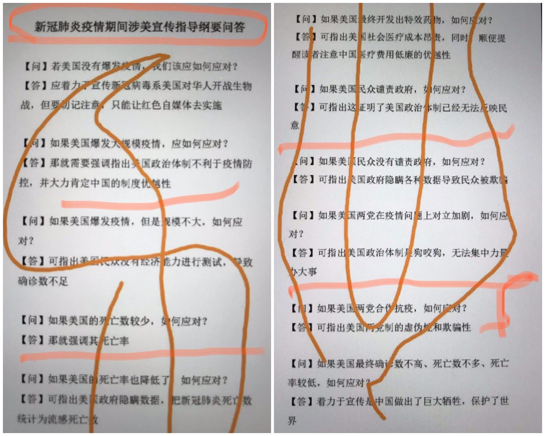 網傳中共洗腦文件 煽動如何在中共肺炎上反美